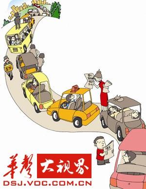 堵车图片卡通搞笑