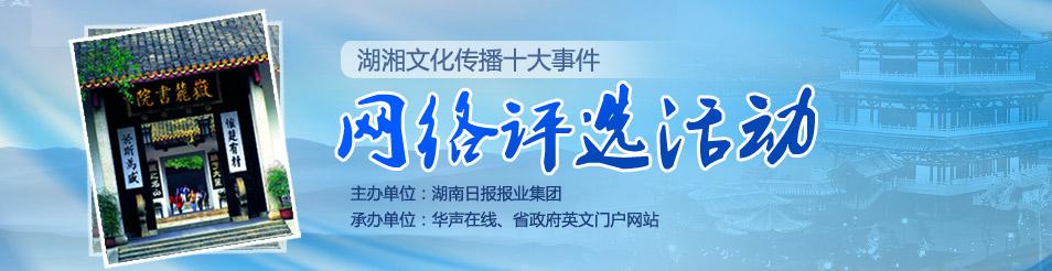 湖湘文化传播十大事件