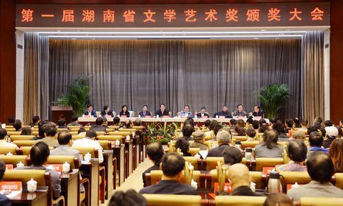 许又声:营造良好环境,不断提升湖南省文学艺术奖的影响力