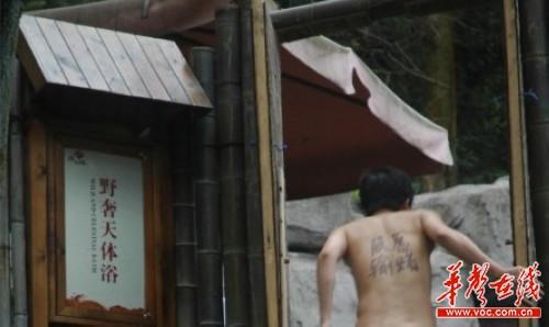 天体浴池图片_甲午甘南游·度母养生温泉·藏民天体浴池