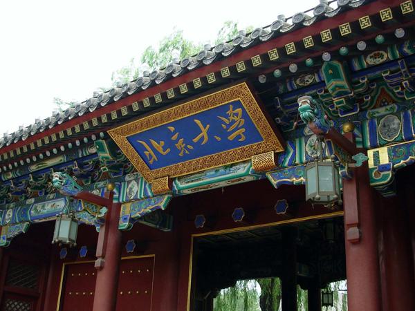北大校门(资料图) 湖南18学子上北大校长推荐候选名单出炉 华声在线-三湘都市报12月28日讯 北大27日晚上公布了2013年中学校长实名推荐制候选学生名单,全国共有292所中学获得2013年推荐资质,最终确定417人为北京大学2013年中学校长实名推荐制候选人,其中湖南有18名学生入选。