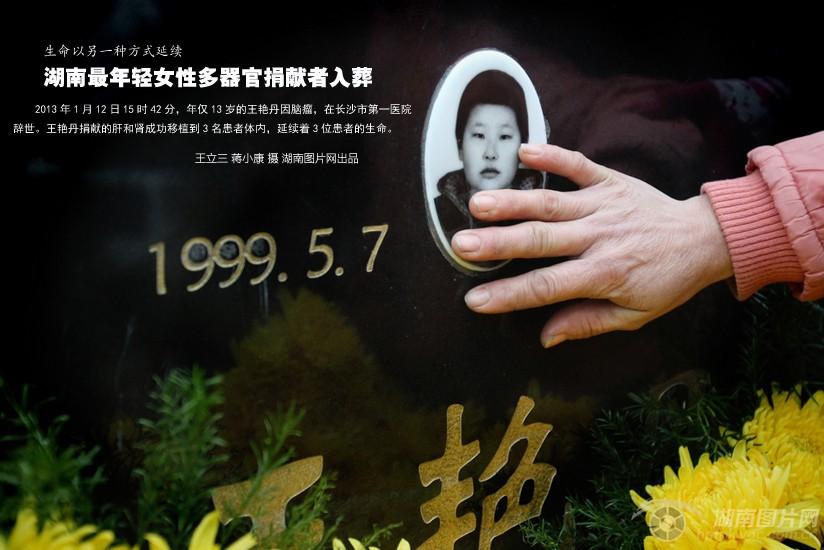 13岁病逝少女捐献器官