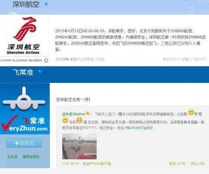 深圳到桂林飞机取消