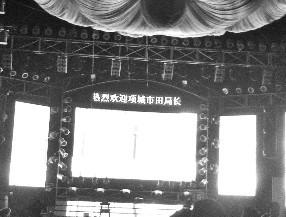 郑州/5月21日晚9时,郑州一娱乐场所大屏幕上打出字幕:热烈欢迎项城...