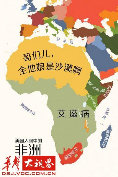 偏见地图 美国人眼中的亚洲