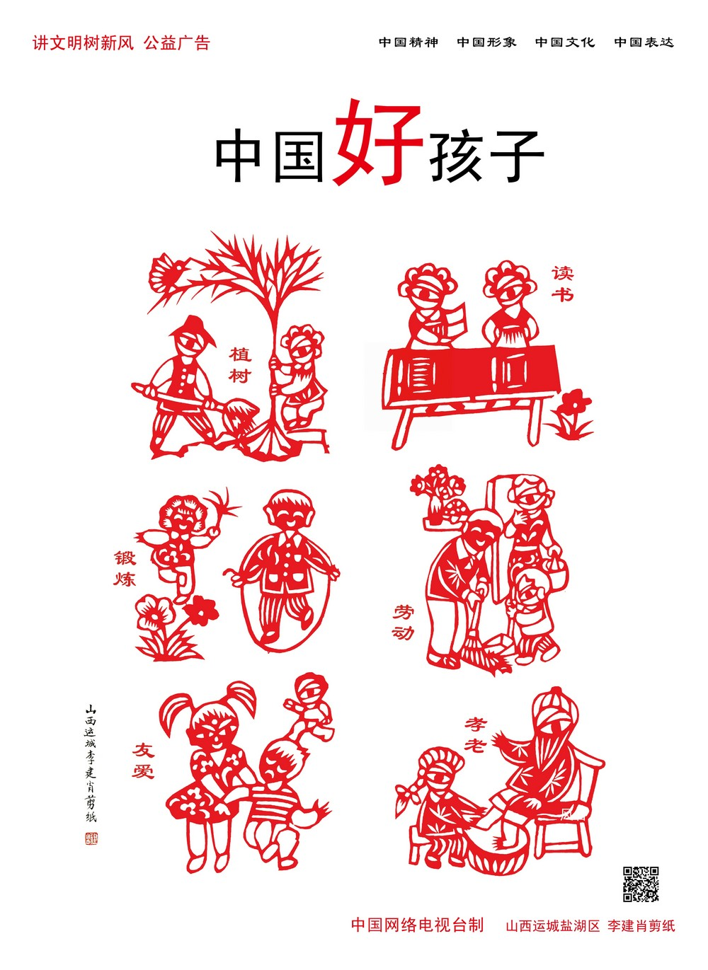 """""""讲文明树新风""""公益广告集锦"""