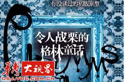 中国儿童读物:很黄很暴力