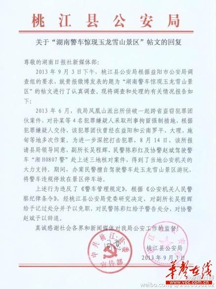 桃江警车现玉龙雪山景区续:派出所副所长被免职