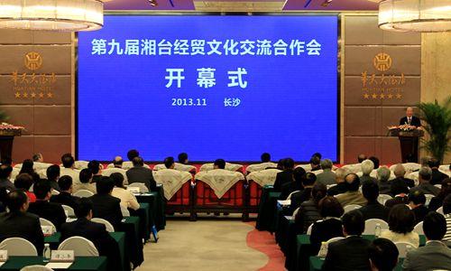 第9届湘台经贸文化交流合作会开幕 杜家毫讲话
