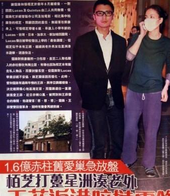 王菲暗探谢霆锋 揭娱乐圈令人唏嘘新欢旧爱高清图片