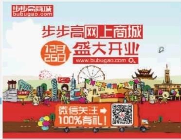 琵琶半遮面的湖南本土电商步步高商城终将于12月26日正式揭