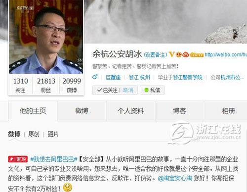 公安局最年轻科长辞去公职引发网友关注