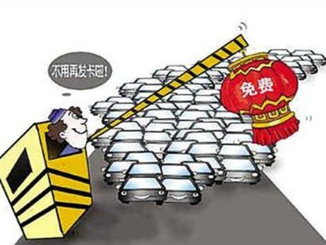 [围观社会]黑龙江除夕高速免费 体贴民生应扩散