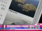[管窥天下]日本计划将钓鱼岛领土论写进教科书