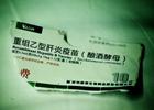 两部门恢复康泰乙肝疫苗使用:死亡病例与其无关
