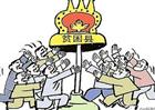 """832个区县戴""""贫帽"""" 扶贫重点县将启退出机制"""