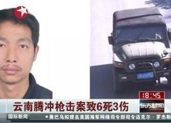云南腾冲发生枪击案致6死3伤 警方悬赏20万缉凶
