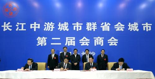 长江中游四省会城市城市群签署《长沙宣言》