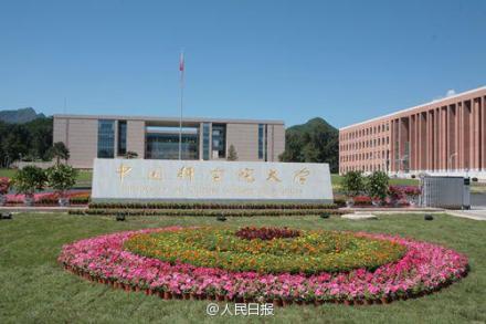 中科院研究生院更名的中国科学院大学