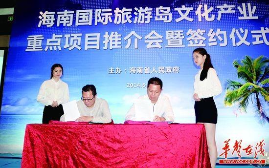 华声东方索契文化项目正式签约