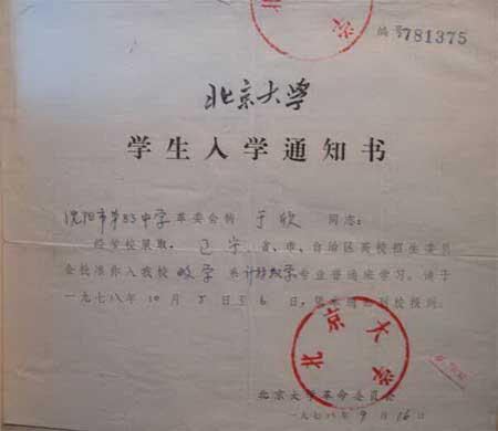 1978年北大录取通知书-珍贵 1977年中国恢复高考时的老照片