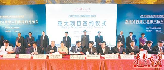 湖南省情推介暨重大招商项目发布会在沪举行