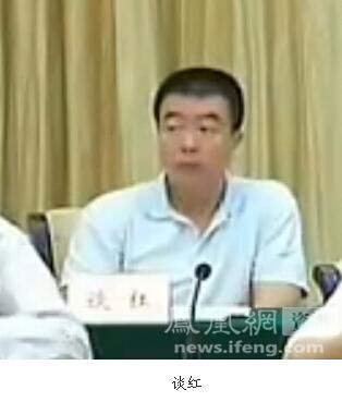 冀文林、余刚被开除党籍公职 谈红被开除党籍