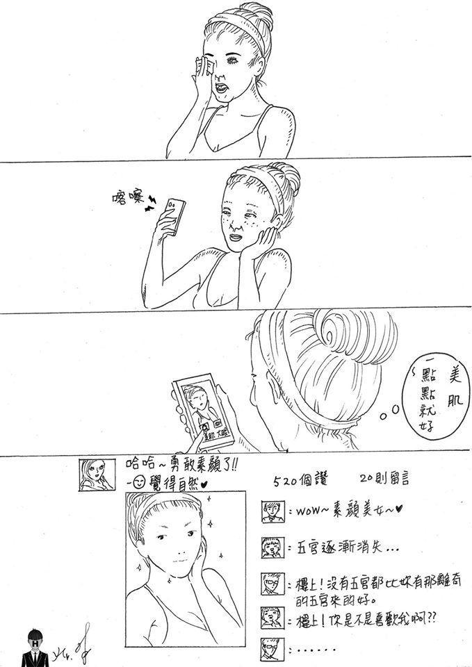 热漫推荐:《这个看脸的世界》心塞漫画 - 三湘都市报
