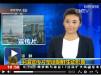 央视播平壤炫酷宣传片 韩媒称此举为吸引游客