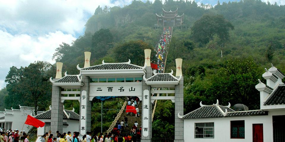 二酉山--中国文化圣山