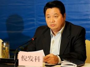 玉痴倪发科被举报近十年 权力圈致国家损失近19亿