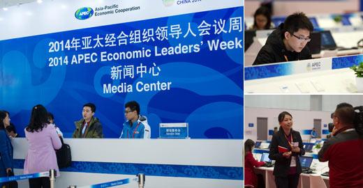2014APEC国家会议中心新闻中心启用