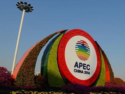 北京APEC会议取得八大成果
