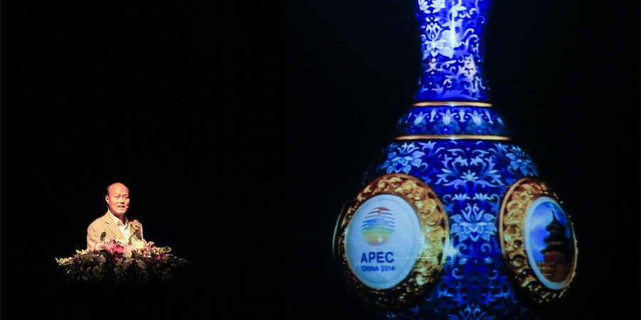 APEC国礼公开亮相并首发典藏版