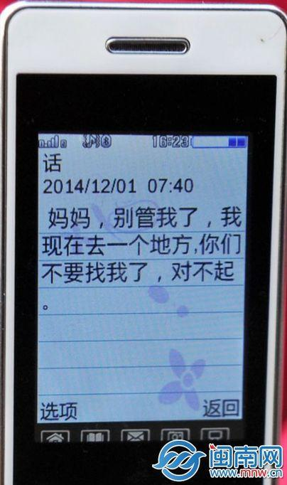 12岁女孩疑与17岁男网友私奔 给母亲发短信告别