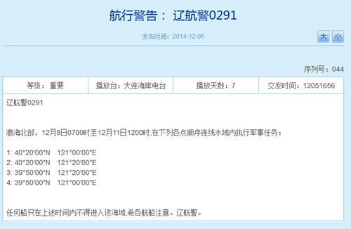 解放军8日至11日将在渤海北部执行军事任务(图)