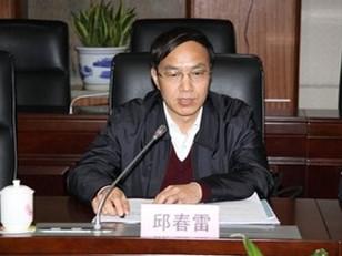 曝落马副局长邱春雷收情妇贿款410万元 曾写遗书表清白