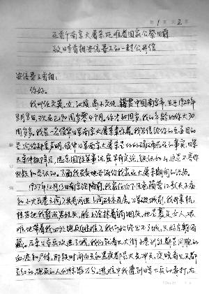 91岁幸存者发公开信控诉日军暴行