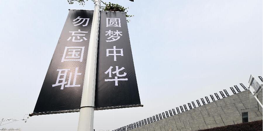 日�z-K�.K��ih~Z�~[�_国家公祭日活动现场画面