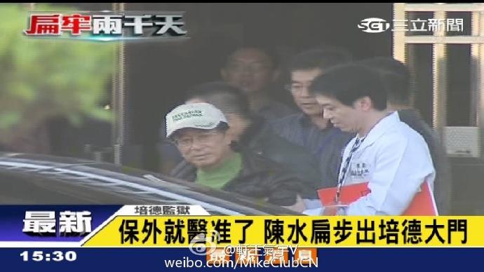 台湾前领导人陈水扁下午3时30分左右离开台中监狱