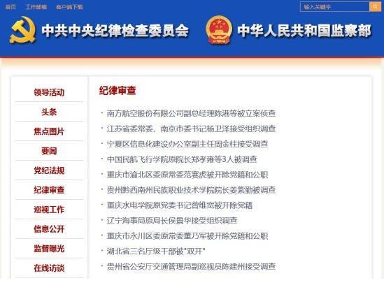 中纪委新年前5日通报16名官员被查处(图)