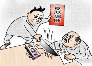 2014年反腐细节盘点:多名官员在开会现场被带走