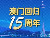庆祝澳门回归15周年