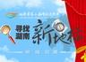 湖南新地标网络投票