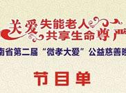 爱心无界!我们在湖南省第二届微孝大爱慈善晚会等你!
