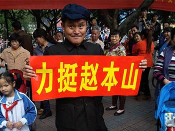 山寨版赵本山受冷落:曾开没有办公室的公司 4年内买车买房