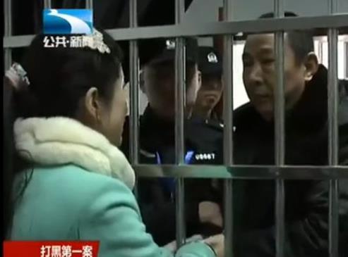 刘汉刘维等5人执行死刑前会见家属画面曝光(图)