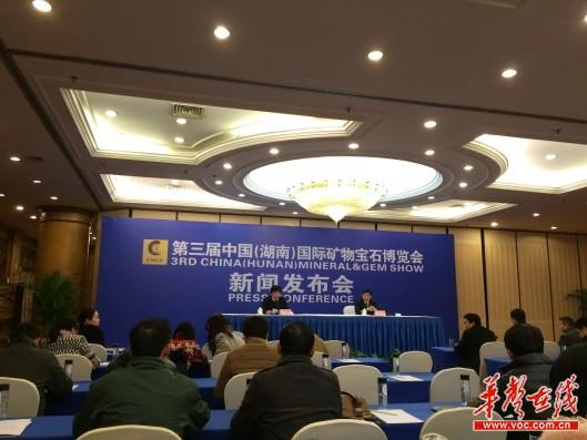 第三届矿博会五月在郴举办 展现中国矿