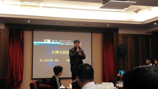 矿博会台湾推介会在台北隆重举行