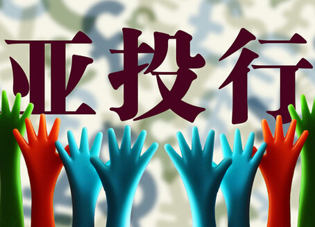 亚投行创始国申请3月31日截止 已有44国申请加入
